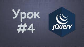 Изучаем jQuery | Урок №4 - Функция $()