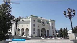 Капитальный ремонт Башдрамеатра в Уфе снова откладывается