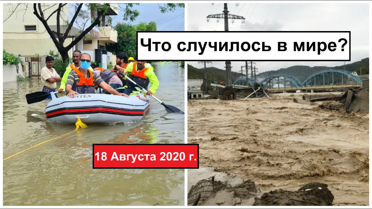 Все Катаклизмы за день 18 августа 2020 в мире | cataclysms of the day | #ДрожьЗемли