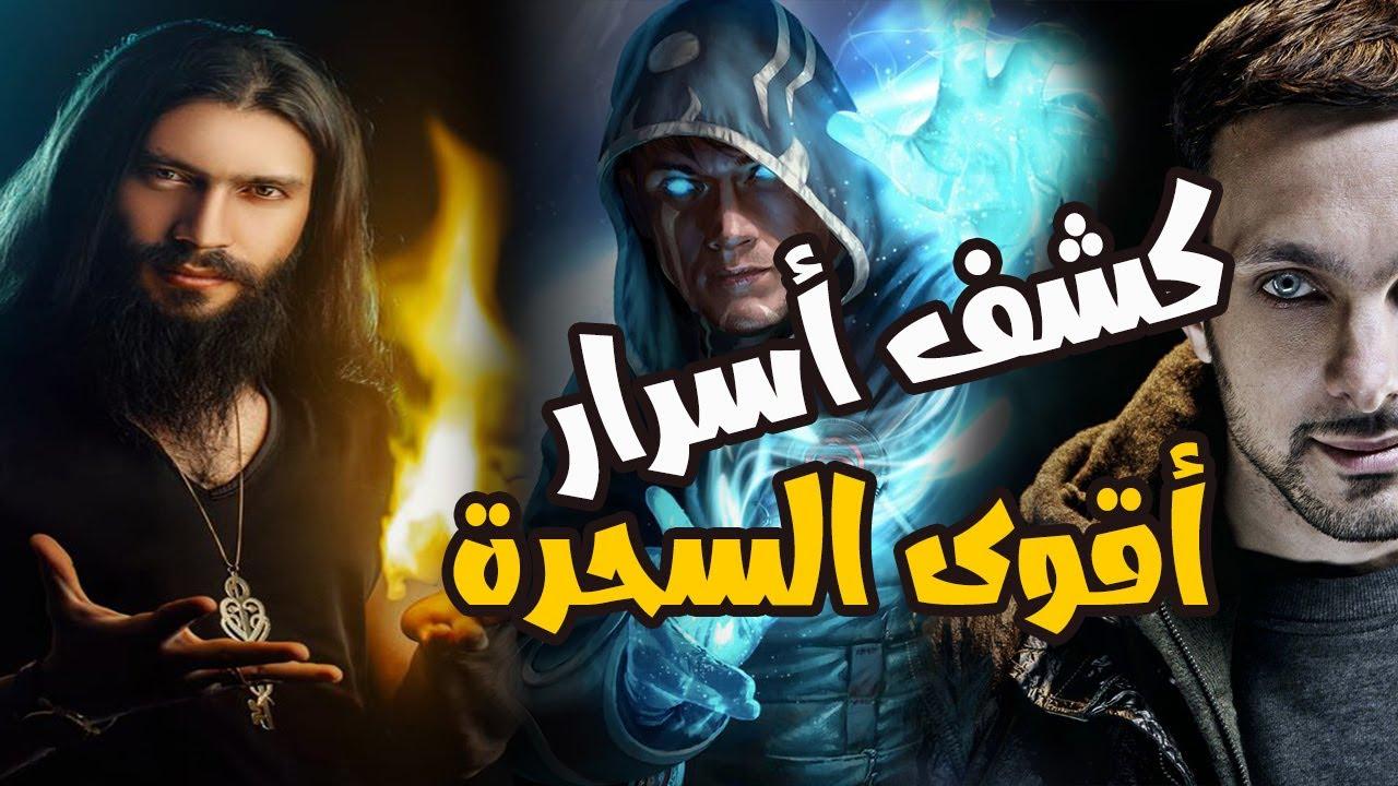 كشف اسرار 7 خدع سحرية | الساحر كريس المصرى و احمد البايض و كريس انجل