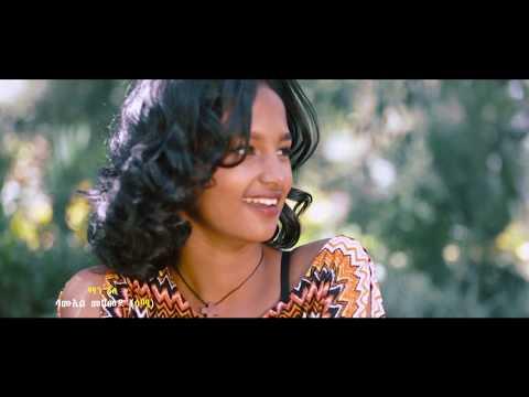 Ethiopian Music: Samuel Mohamed (Man Ale) ሳሙኤል መሐመድ (ማን አለ) New Ethiopian Music 2019(Official Video)
