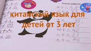 Китайский язык для детей с 3 лет в Новокосино