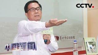 [中国新闻] 陈水扁新书发表会再秀1秒6.6次抖手 | CCTV中文国际