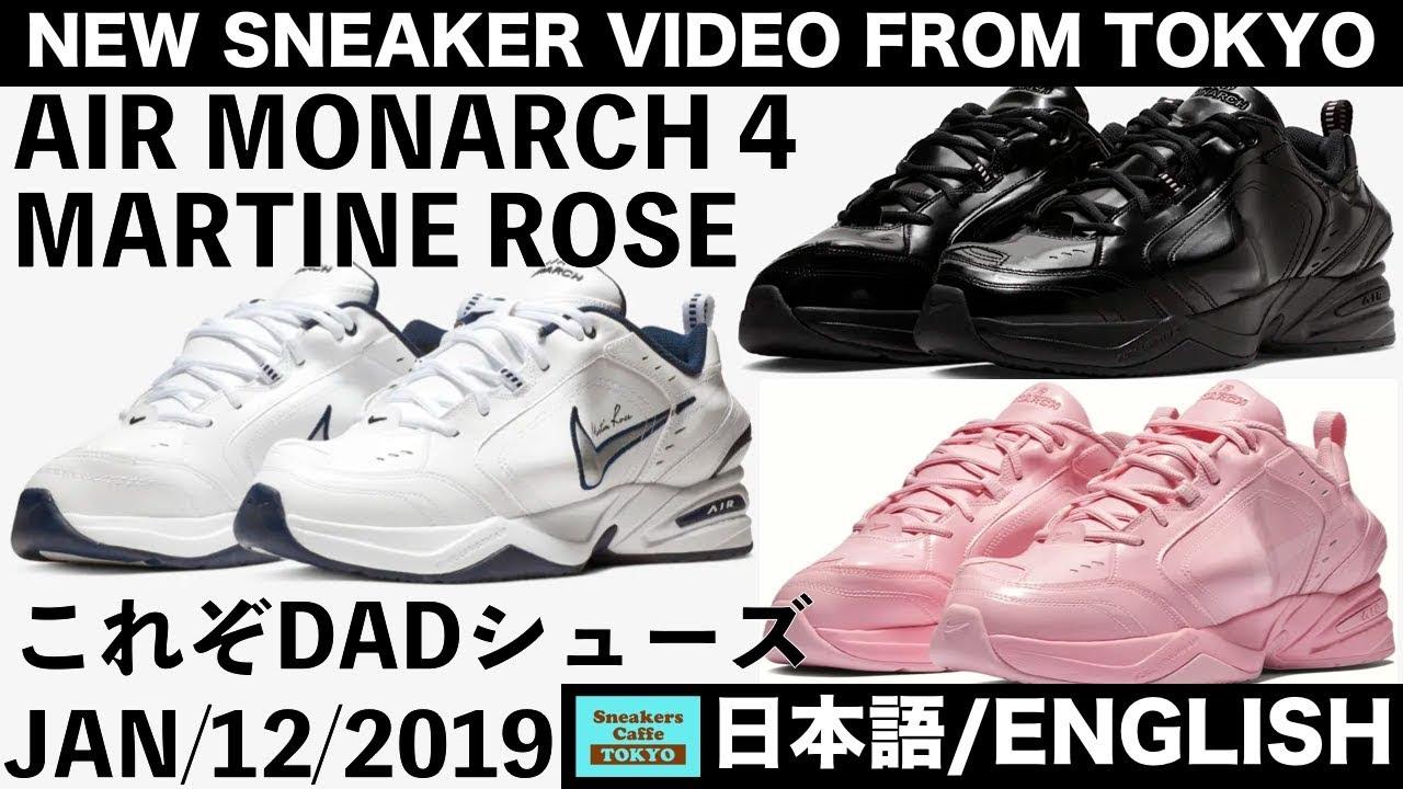 これでもか的なDADシューズ NIKE AIR MONARCH 4 MARTINE ROSE BLACK WHITE PINK   日本語 ENGLISH  8cf7a183f