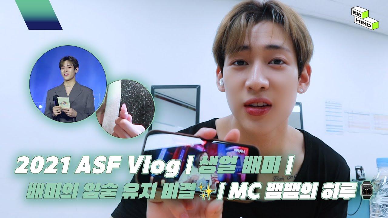 [BBHIND] 2021 ASF Vlog   생얼 배미   배미의 입술 유지 비결✨   MC 뱀뱀의 하루⌚