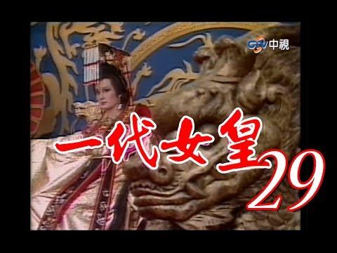 『一代女皇』第29集(潘迎紫 樊日行 崔浩然 劉林 梁修身 郎雄) 1985年