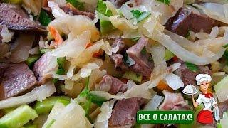 Салат из говядины и квашеной капусты (салат мясной из говядины, вкусные салаты)