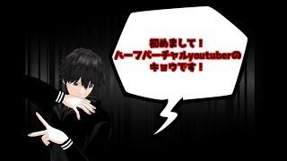 「【自己紹介&チャンネル目標】ハーフバーチャルyoutuber!!【001】」のサムネイル