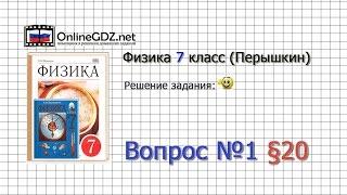Вопрос №1 § 20. Масса тела. единицы массы - Физика 7 класс (Перышкин)