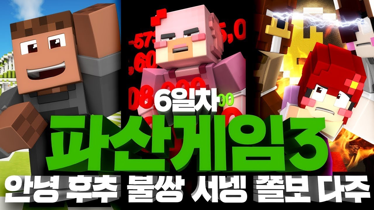 *풀버전* 파산게임 시즌3 6일차 후추 & 서넹 & 다주 화면 // Minecraft - 양띵(YD)