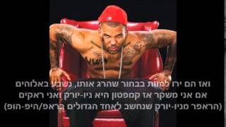 The Game - Ricky hebsub מתורגם