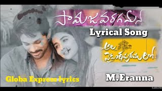 Samajavaragamana Song Lyrics || Ala Vaikuntapuram loo Telugu movie || Allu arjun