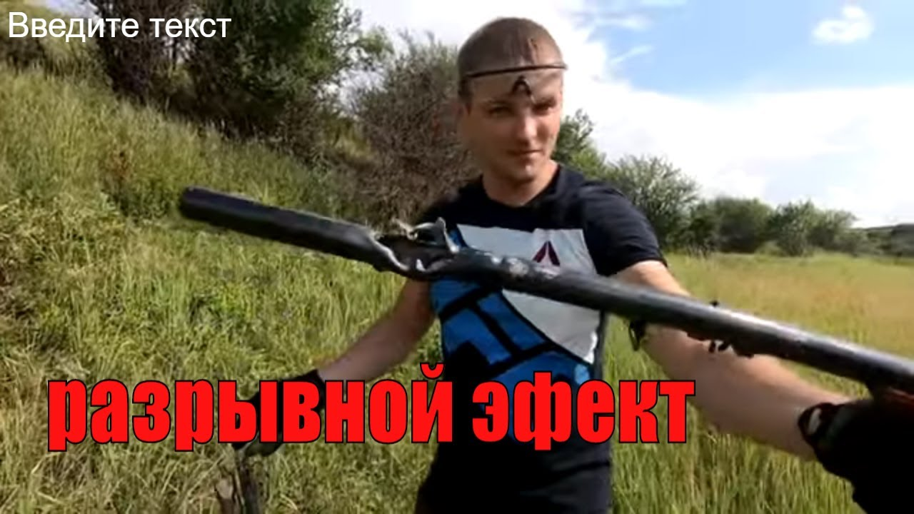 Разорвет ли  простреленный ствол? пулей 12 калибра!!!