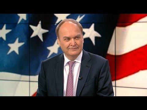 Мы хотим от Америки уважения наших национальных интересов — посол РФ в США