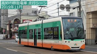 【高知の路面電車】とさでん交通・走行シーン/2019年11月