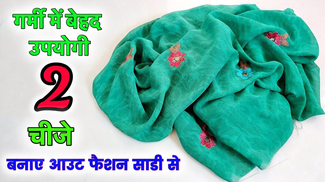 गर्मी में बेहद उपयोगी २ चीजे बनाए आउट फैशन साडी से | Best out of waste saree - Advance kala