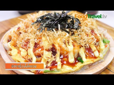 พิซซ่าญี่ปุ่นไมโครเวฟ Okonomiyaki Microwave (เมนูไมโครเวฟ)