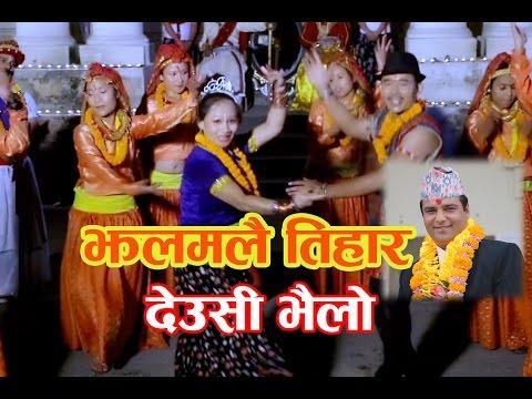 झलमलै तिहार Jhalamalai Tihar by Resham Sapkota| Superhit tihar song 2016