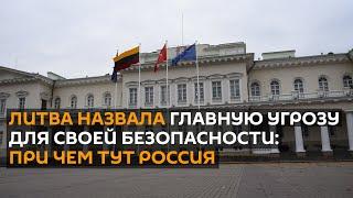 Литва назвала Россию самой большой угрозой для своей национальной безопасности