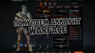 Купить аккаунт Warface 67 ранг за 300 рублей. ЧТОООО?!