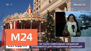 Смотреть видео Более 100 тысяч новогодних украшений появится на улицах Москвы к праздникам - Москва 24 онлайн