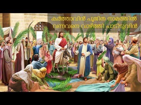 Karthavin Poojitha Namathil I Palm Sunday I കർത്താവിൻ പൂജിത നാമത്തിൽ വന്നവനെ വാഴ്ത്തി പാടിടുവിൻ I