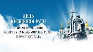 Прямая трансляция торжественного Молебна на Владимирской горке и Всеукраинского крестного хода