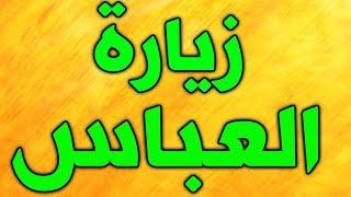 زيارة أبي الفضل العباس عليه السلام - Ziyarat Abul Fazl Abbas