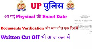 UP Police Documents Verification and Physical Measure and Physical Efficiency Test Date Declared