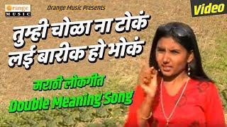 Tumhi Chola Na Tok, Lai Barik Bhok |  Video Song | Marathi Lokgeet | Double Meaning Song