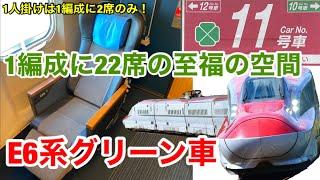 【1編成22席のみ】E6系のグリーン車に乗ってきた