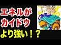 【ワンピース】エネルの実力はカイドウ以上!?懸賞金もやばい(考察)