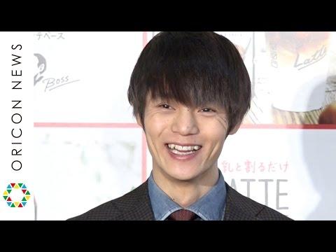 窪田正孝 カワイらしい失敗を生披露 『BOSS LATTE BASE』くちどけショコラ発表イベント