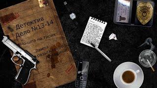 Детектив выпуск 13 14 Но шпа на троих, Лампа  разыскивает Алладина