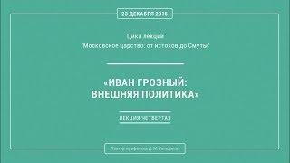 Дмитрий Володихин - ИВАН ГРОЗНЫЙ: ВНЕШНЯЯ ПОЛИТИКА. Лекция 4.