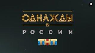 Однажды в России трейлер
