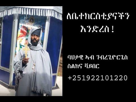 Bahtawi Aba Gebregiyorgis Video - Gobil Debre Medhanealem Betekristian