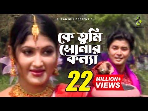Ke Tumi Sonar Konna (কে তুমি সোনার কন্যা) - Momtaz & Polash