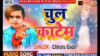 खानदेश के Chhotu dada  ने पहली बार गाना गाया Chul kaatem Bhojpuri song । Free Music Bhojpuri