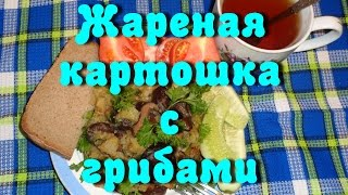 Жареная картошка с грибами (домашняя кухня)