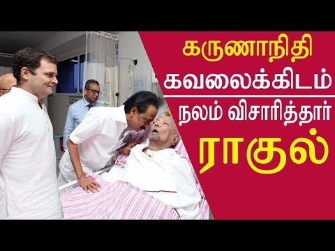 kalaignar karunanidhi health status Rahul gandhi meets karunanidhi in kauvery tamil news live tamil news redpix  #karunanidhihealth  CHENNAI: Congress chief Rahul Gandhi visited DMK president M Karunanidhi who continues to remain in the intensive care for the fourth consecutive day at the Kauvery Hospital. The Congress president after meeting the DMK chief said that Karunanidhi is a tough person and that he is stable now. He also said that his mother Sonia Gandhi sends her best wishes and regards to the family Former Tamil Nadu chief minister and DMK president M Karunanidhi was shifted to Kauvery Hospital in the early hours of Saturday after his blood pressure dropped. However  kalaignar karunanidhi health condition is now stable. In the meanwhile  Kauvery Hospital issued a medical statement stating that karunanidhi condition is stable and he is recovering fast. vaiko met karunanidhi family members at the hospital and spoke to the media and said, it a medical miracle the way  karinanithi is recovering. karunanidhi family members are  at kauvery hospital chennai and closely observing his health condition. #karunanidhihealth     More tamil news tamil news today latest tamil news kollywood news kollywood tamil news Please Subscribe to red pix 24x7 https://goo.gl/bzRyDm  #tamilnewslive sun tv news sun news live sun news  what happened to karunanidhi health, Karunanidhi, kalaignar, karunanidhi news, kalaignar live news, kalaingar, karunanidhi family members, #karunanidhi, #kalaignar, karunanidhi latest news today, live news tamil channel, #karunanidhihealth,kalaignar karunanidhi health status, kauvery hospital karunanidhi, thanthi news live,karunanethi,