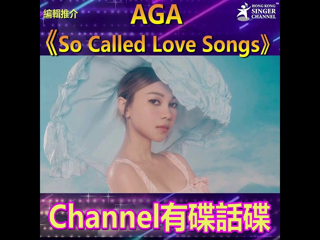 💕💕AGA 《So Called Love Songs》|Channel有碟話碟📀