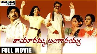 Tayaramma Bangarayya Full Length Movie || Chandra Mohan, Madhavi