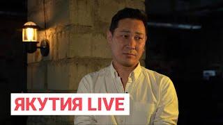 Режиссер Петр Винокуров: Якутия.Live