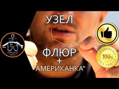 """Крепкий УЗЕЛ для ФЛЮРА и застежки """"американки"""", вертлюга и лески"""