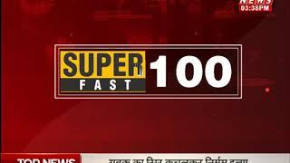 Super FAST 100 || STV Haryana News
