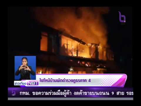 ไฟไหม้บ้านพักตำรวจภูธรภาค 4