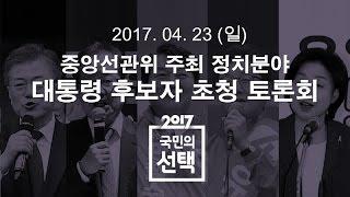 대선후보 3차 토론 다시보기|특집 SBS 뉴스