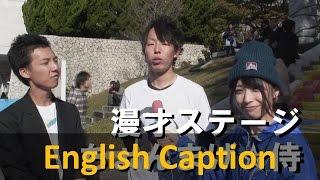 第65回 静大祭in静岡 静大祭初の漫才ステージ!「ちょんまげ☆侍」