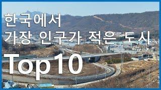 한국에서 가장 인구가 적은 도시 Top10_[SES Production]